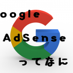 GoogleAdsenseって何?初心者主婦にもおすすめの理由とは?