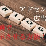 AdSense Plugin WP QUADSで記事中に一瞬でアドセンス広告を表示させる方法!