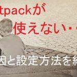Jetpackが使えない原因は?Xサーバーのアクセス制限の設定で使用可能に!