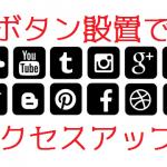 WP Social Bookmarking LightでSNSボタンを設置!設定方法とメリットを紹介!