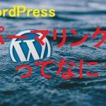 パーマリンクとは?WordPressの初期設定でURLを最適化する方法!