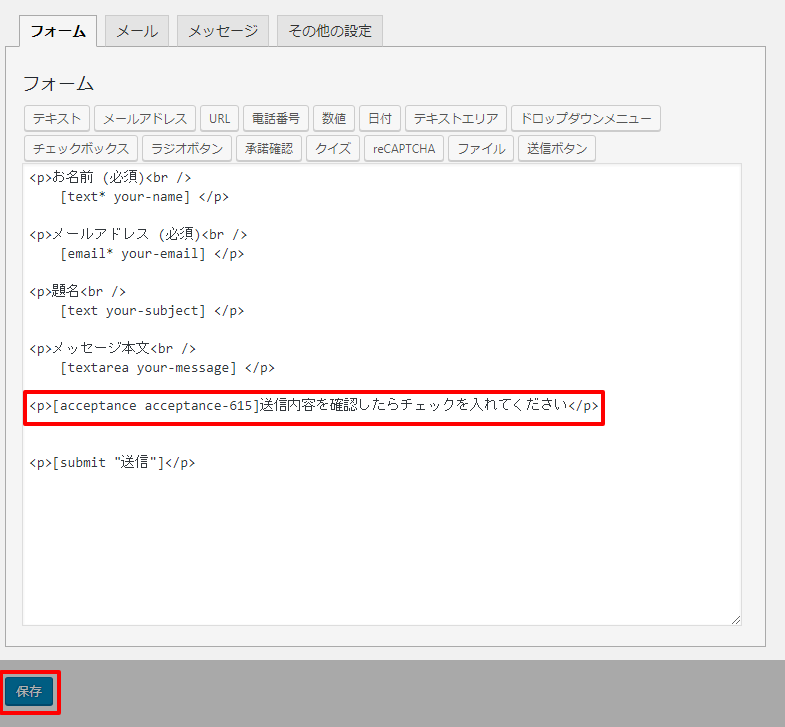 お問い合わせフォームが無料で作れるcontact form 7 スパムメールも解決