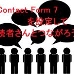 お問い合わせフォームが無料で作れるContact Form 7!スパムメールも解決?