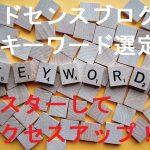 アドセンスブログのキーワード選定でライバルを追い抜け!アクセスアップ方法!