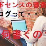 アドセンスの審査に合格するブログの記事って?読者さんに役立つ記事を書こう!