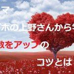 ラブホの上野さん2の1話ネタバレ!恋愛指南から学ぶブログのPV数をUPのコツ!