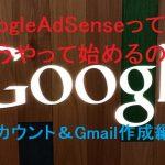 GoogleAdSenseってどうやって始めるの?アカウント&Gmail作成編!