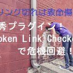 リンク切れエラーは致命傷?Broken Link Checkerで回避しよう!