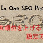 All In One SEO Packプラグインで検索順位を上げる方法と設定方法を紹介!