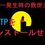 FFTPとはなんだ?エラー発生の救世主!インストールと設定方法を解説!