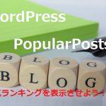人気記事ランキングをWordPressPopularPostsで作りアクセスを増加させよう!