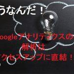 Googleアナリティクスの設定方法!解析方法を知ってアクセスアップを狙え!